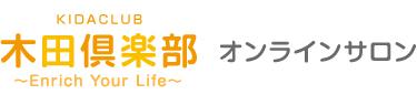 木田倶楽部オンラインサロン
