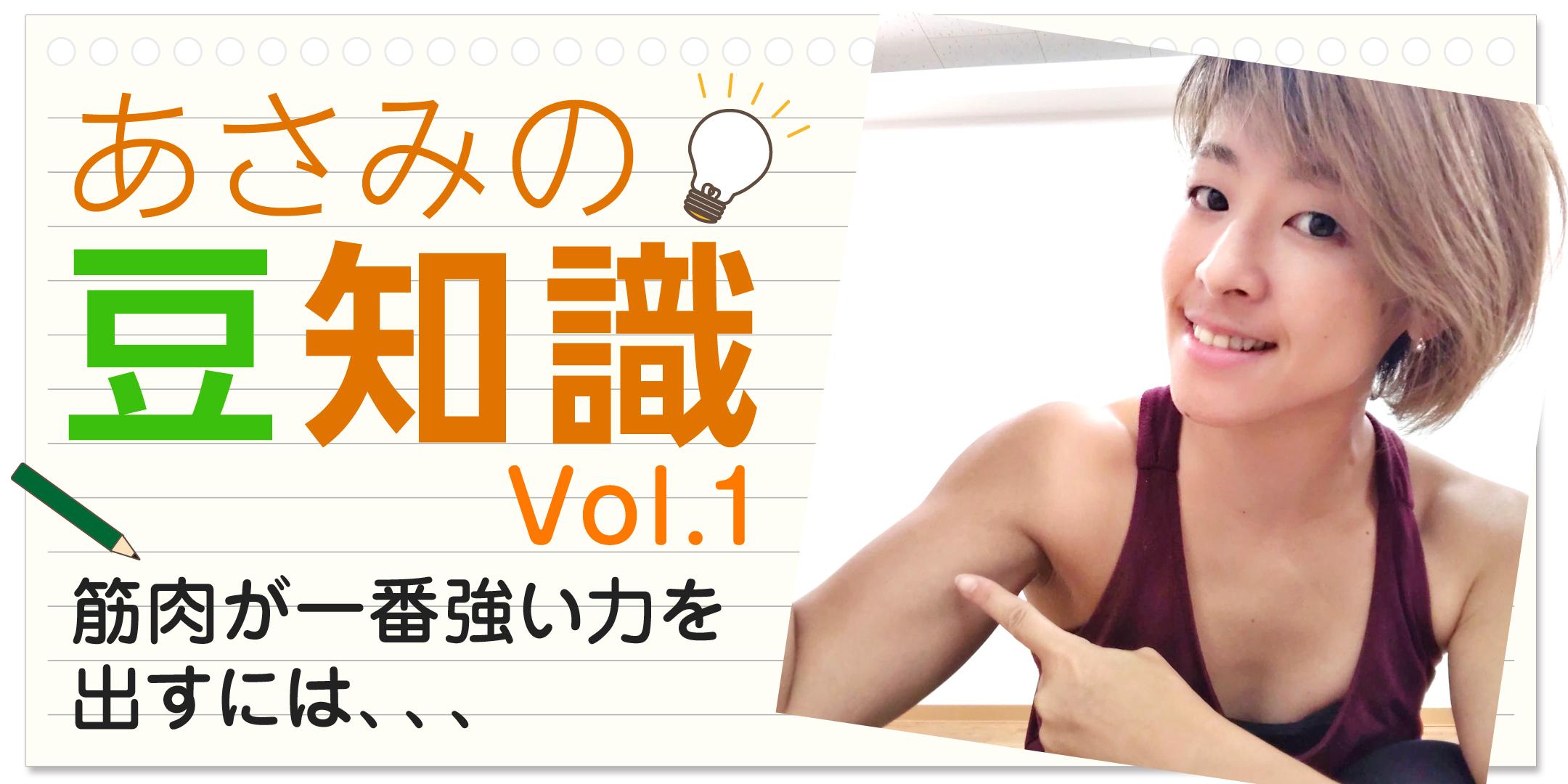 あさみの豆知識Vol.1