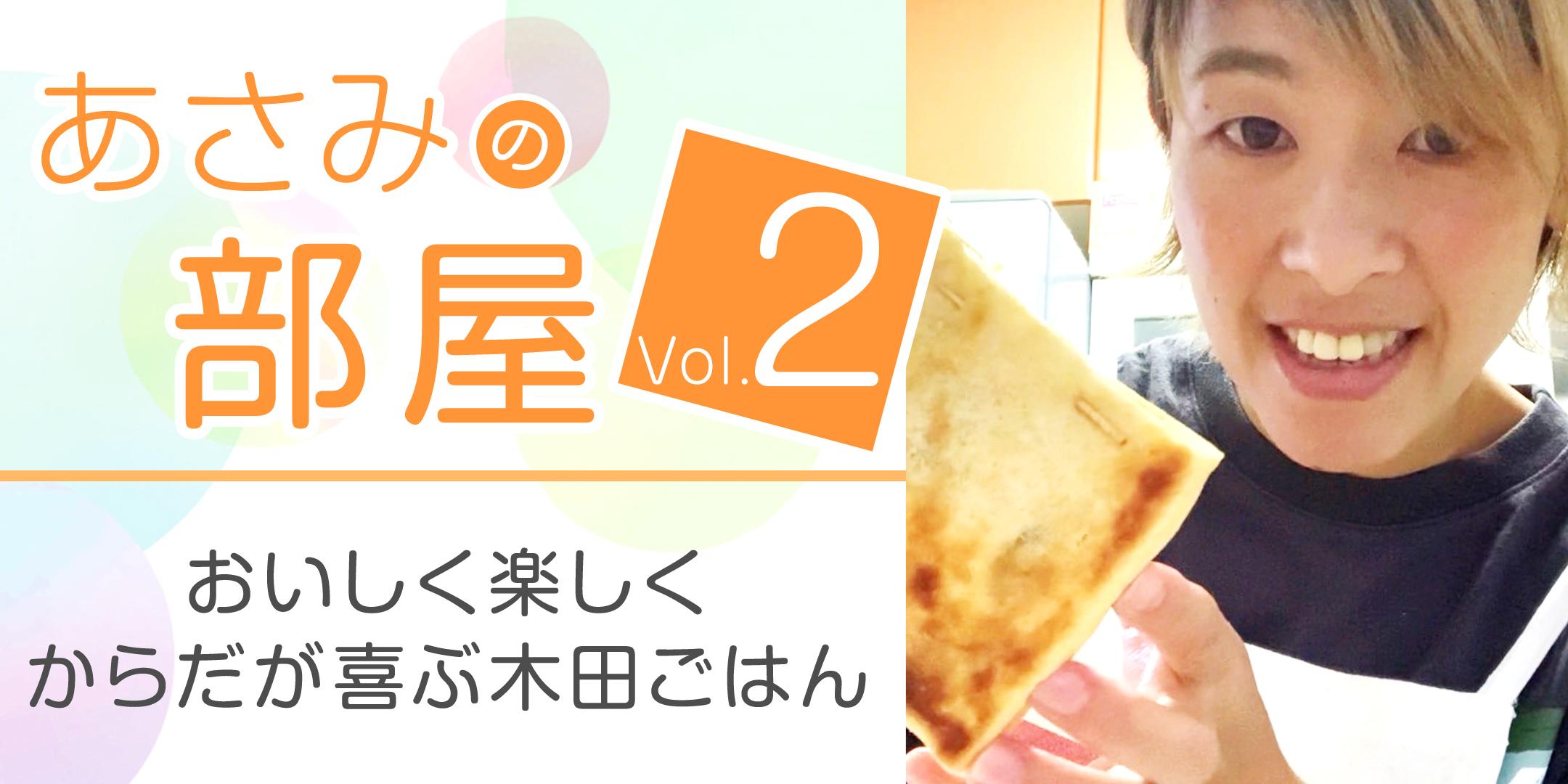 あさみの部屋Vol.2