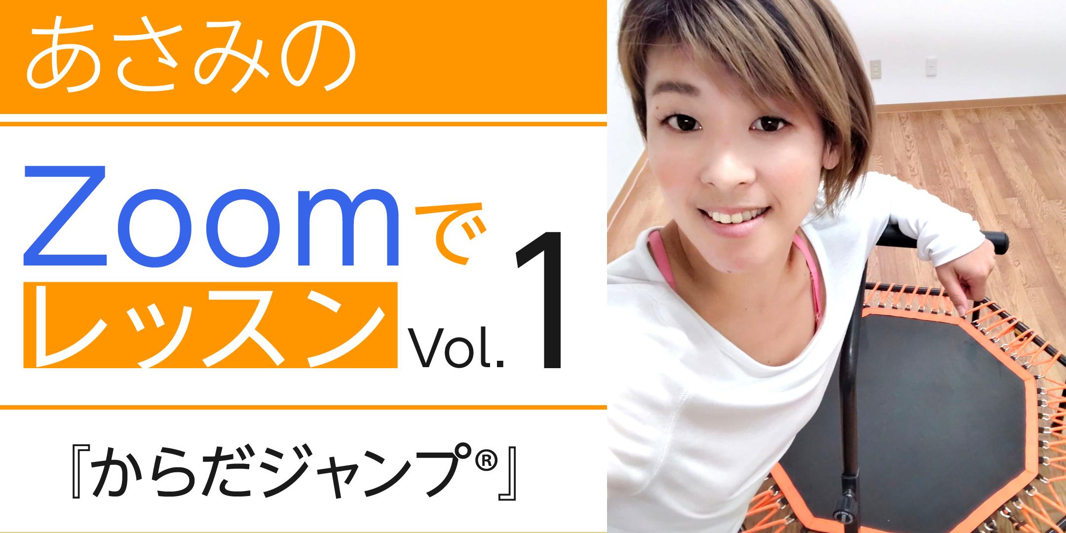 ZoomVol.1 からだジャンプ🄬