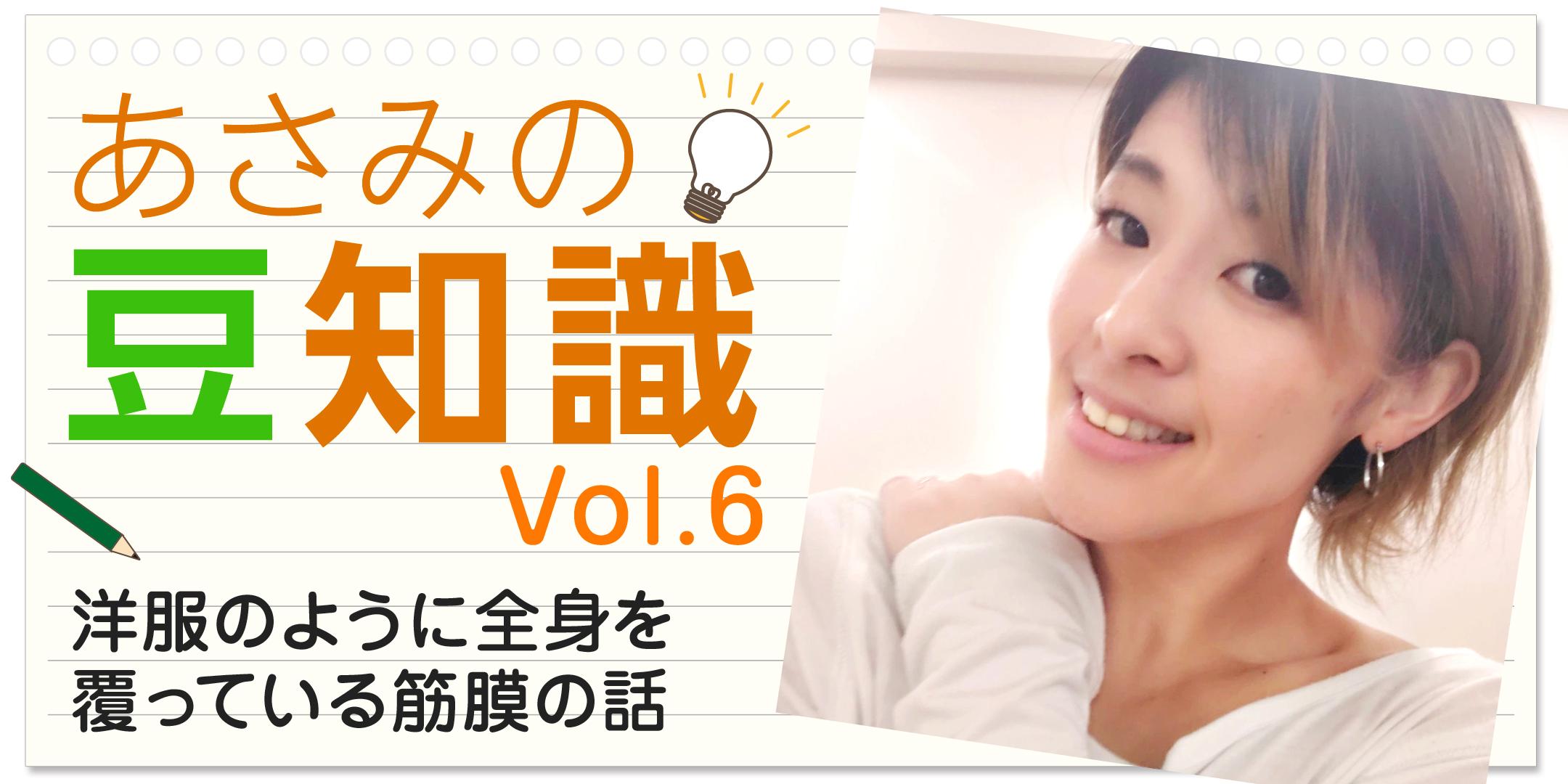 あさみの豆知識Vol.6