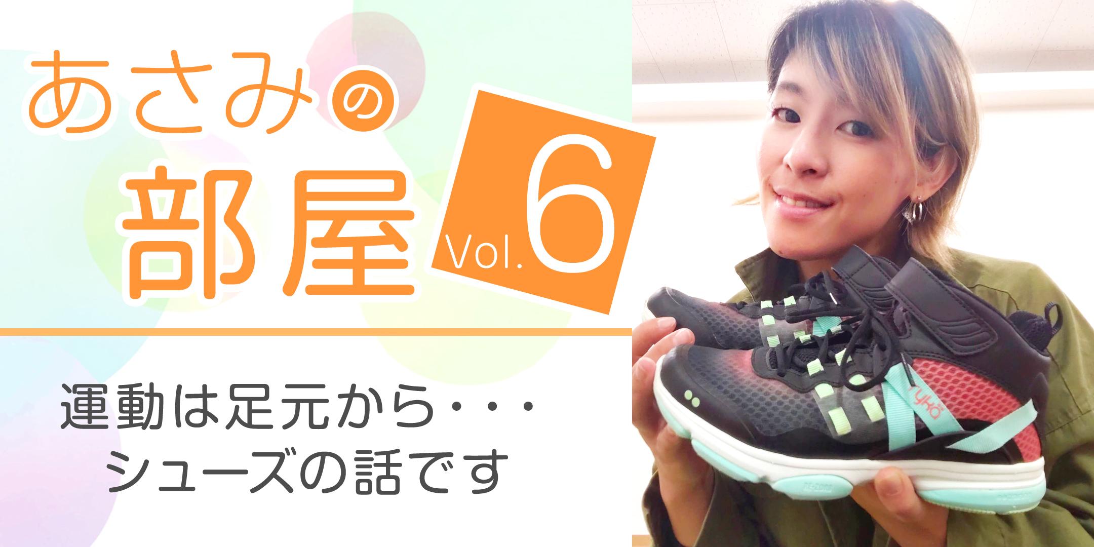 あさみの部屋Vol.6