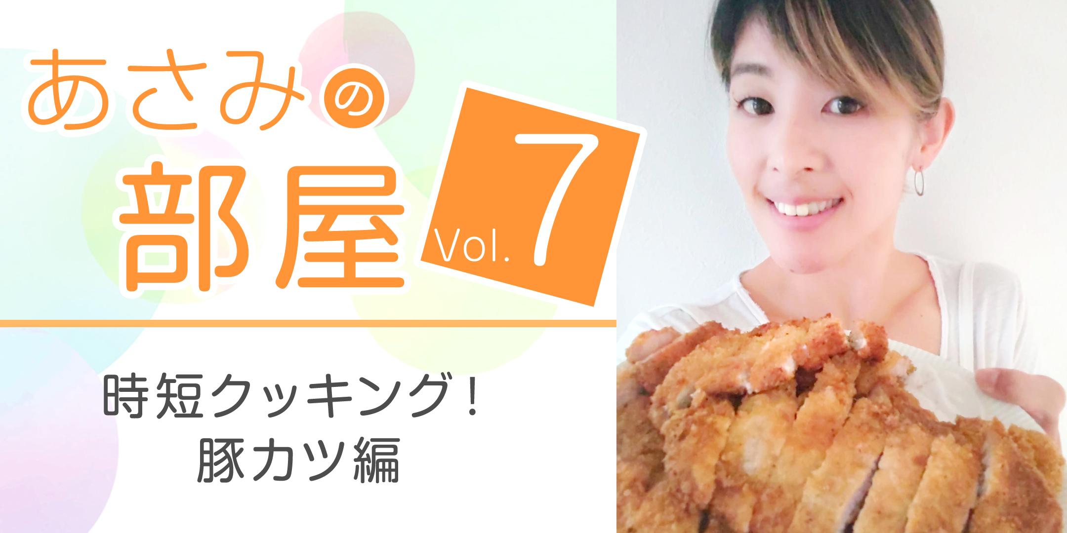 あさみの部屋Vol.7