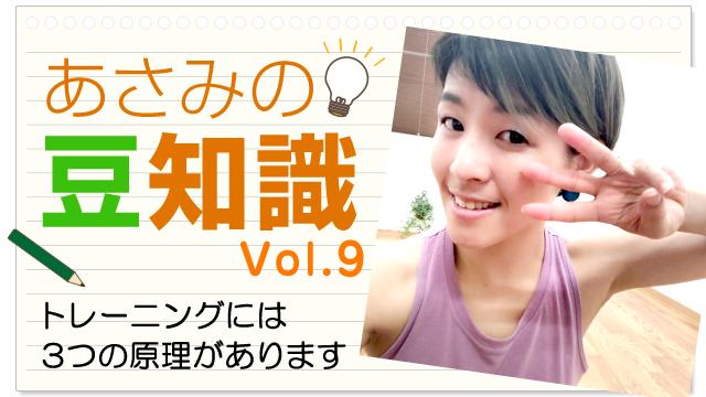 あさみの豆知識vol.9