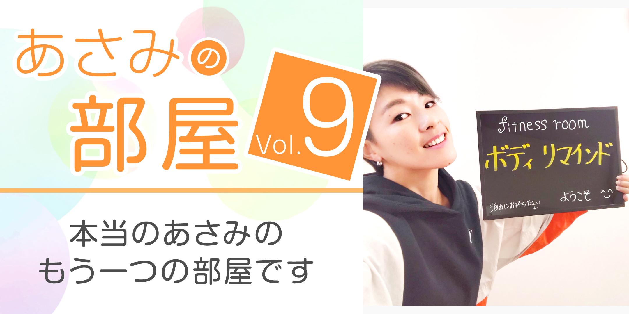 あさみの部屋vol.9